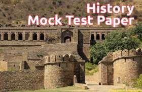 History Mock Test Paper: यहां पर करें अपनी तैयारी की जांच