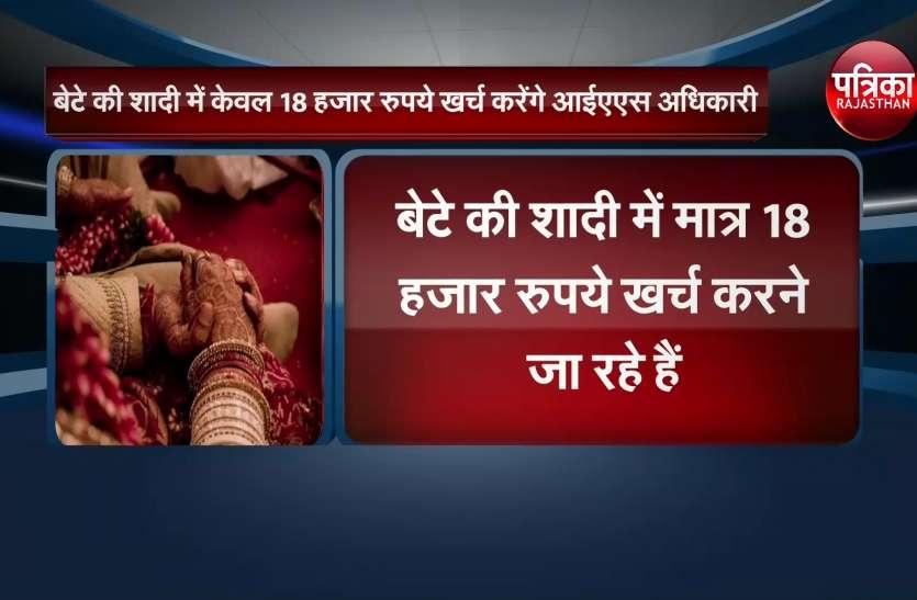 बेटी की शादी में केवल 18 हजार रुपए खर्च करेगे आईएएस अधिकारी