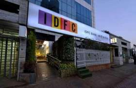 IDFC का शुद्ध मुनाफा दिसंबर तिमाही में 11 गुना बढ़ा, पहुंचा 26 करोड़ के पार