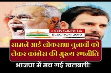 लोकसभा चुनावों को लेकर कांग्रेस की रणनीति तैयार, इन दांव पेंचों से भाजपा को करेगी चित्त