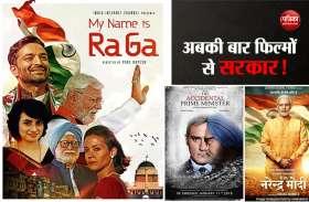 चुनावी मैदान से निकल फिल्मी पर्दे पर पहुंचे राजनेता, मोदी से पहले आया राहुल की बायोपिक का ट्रेलर