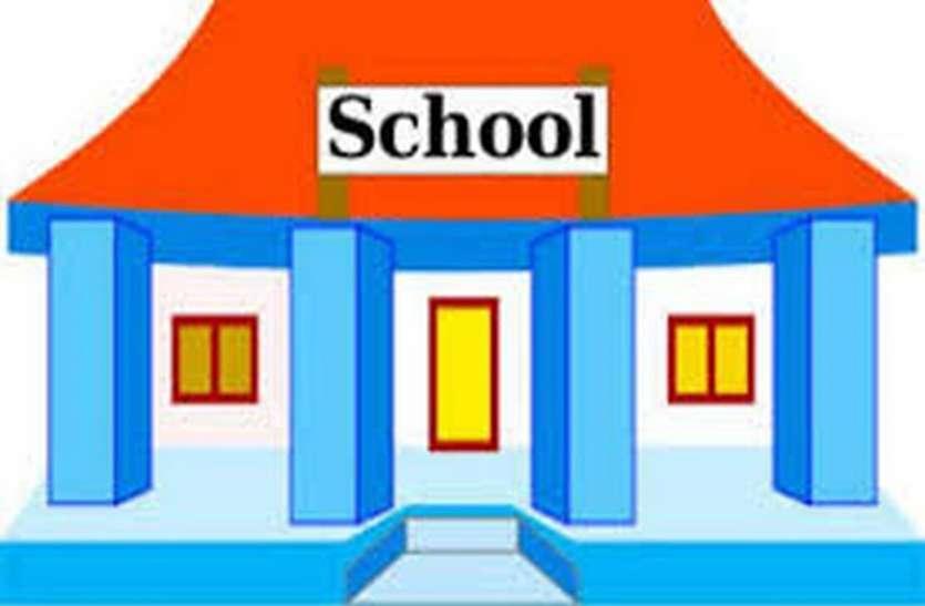School Timing Change - उदयपुर में फिर बदला स्कूलों का समय