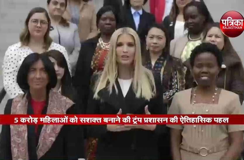 महिला सशक्तीकरण के लिए दो कार्यक्रम शुरू करेगी ट्रंप सरकार