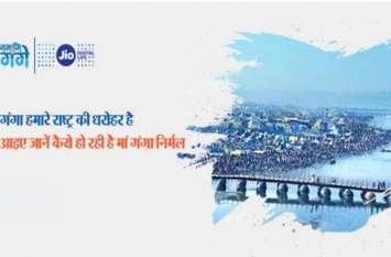 गंगा की सफाई के लिए आगे बढ़ा Reliance Jio, मैसेज के जरिए करेगा लोगों को जागरूक