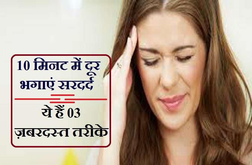 सिरदर्द को 10 मिनट में दूर भगाने के 3 सबसे ज़बरदस्त तरीके