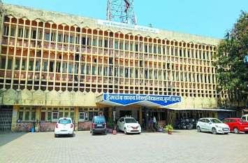 आप न करें ऐसी गलती : हेमचंद विवि ने नकल करते पकड़े गए 6 विद्यार्थियों की परीक्षा निरस्त की