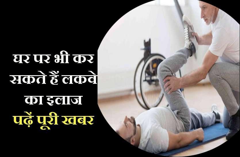 https://www.patrika.com/bhopal-news/paralysis-ayurveda-treatment-in-hindi-4038222/