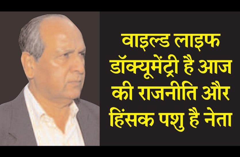 BIG News: भरत सिंह का पॉलीटिकल फायर, हिंसक पशु हैं आज के नेता, जानिए किस और है निशाना