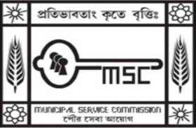 MSCWB recruitment 2019 : Junior engineer पदों के लिए निकली भर्ती, 13 से शुरू होगी आवेदन प्रक्रिया
