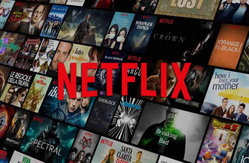 Netflix पर देख सकेंगे अपनी पसंदीदा सीरीज, सरकार का नहीं होगा कोई कंट्रोल