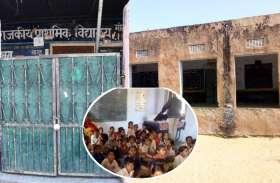 राजस्थान में सरकारी स्कूलों को लेकर आई चौंकाने वाली रिपोर्ट, 9008 स्कूलों में केवल एक शिक्षक