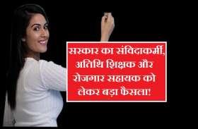 कमलनाथ सरकार का तोहफा: संविदाकर्मी, अतिथि शिक्षक और रोजगार सहायक सभी होंगे नियमित! कर्मचारियों को मिलेगा ये खास