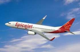 स्पाइस जेट ने जारी किया कानपुर-बंगलूरू फ्लाइट शेड्यूल, एक मार्च से सेवा शुरू