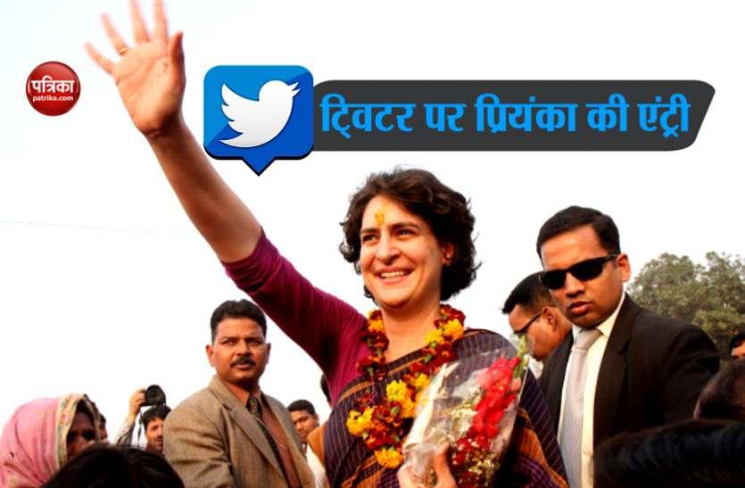ट्विटर पर हुई प्रियंका गांधी की एंट्री, सोशल मीडिया के जरिये जनता से करेंगी संवाद
