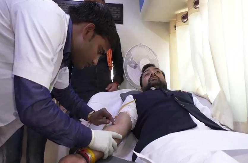 विधायक ने बसंत पंचमी पर किया रक्तदान, देखें वीडियो