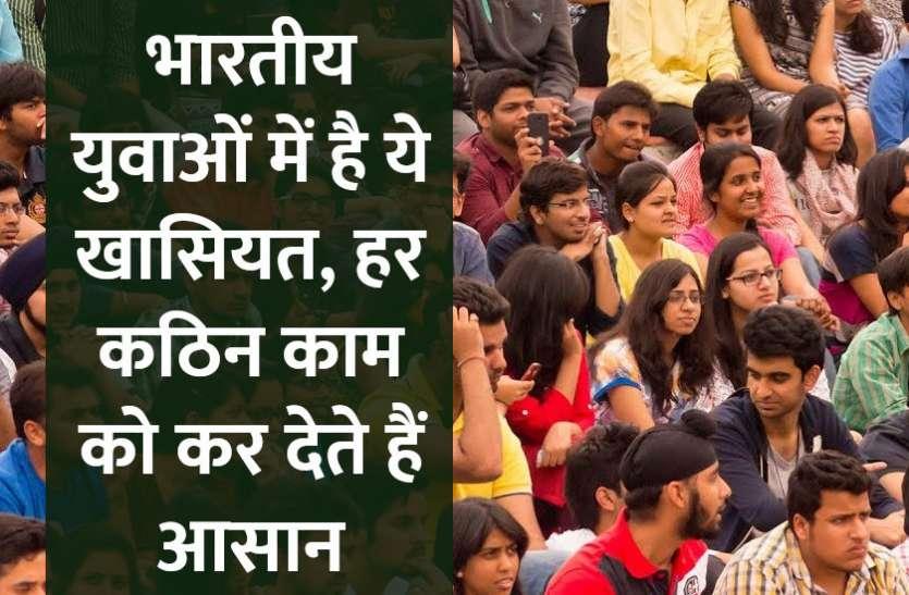 भारतीय युवाओं में है ये खासियत, हर कठिन काम को कर देते हैं आसान