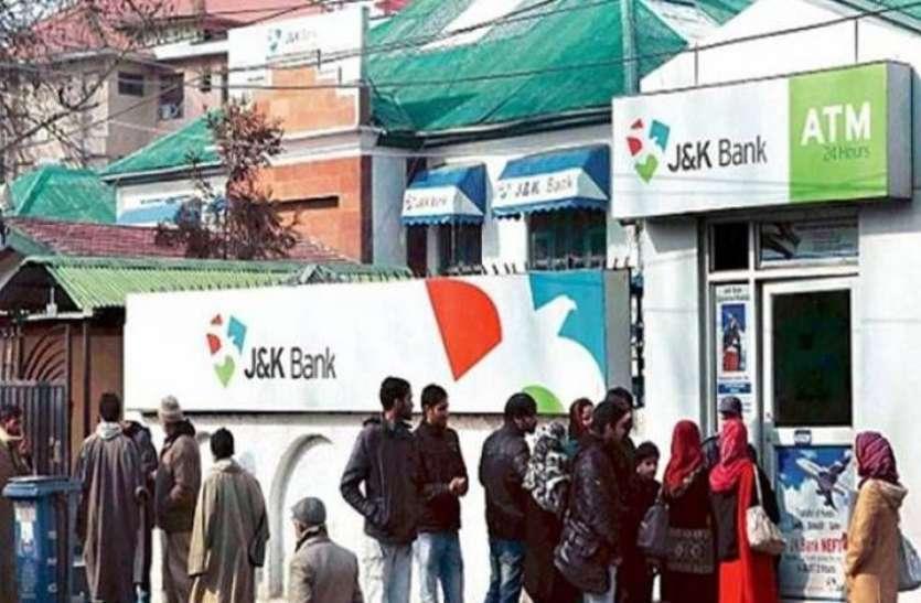JK Bank PO admit card : PO और clerk prelims exams के लिए एडमिट कार्ड जारी