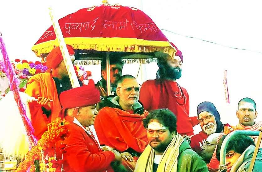 प्रयागराज महाकुंभ: अखंड ज्ञान आश्रम के संचालक स्वामी देवस्वरूपानंद महाराज भी भक्तों के साथ हुए शामिल