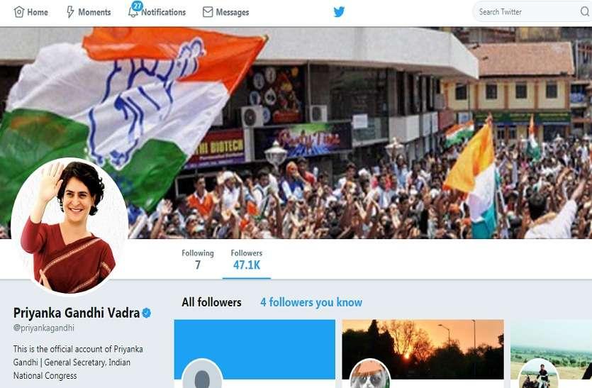 जानिए ट्विटर पर प्रियंका गांधी के कितने हुए फॉलोअर्स, एक दिन बनाया यह रिकार्ड