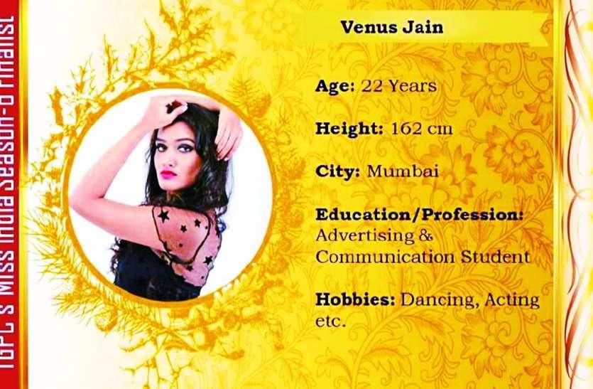 टीजीपीसी मिस इंडिया सीजन: रतलाम की बेटी मुम्बइया मुलगी वीनस जैन फाइनल में