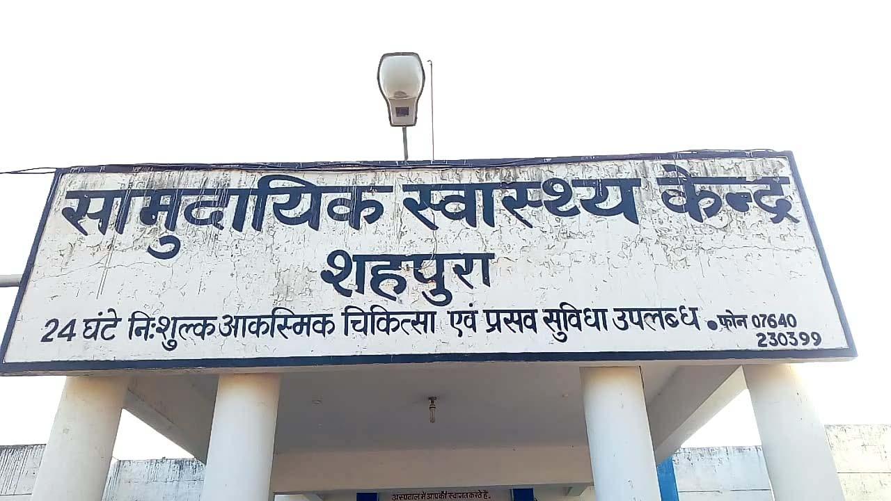 बीएमओ पर अस्पताल का कीमती कबाड बेचने का आरोप सही