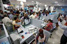 ग्राहकों की जेब ढ़ीली कर बैंकों ने भरा अपना खजाना, इस तरह वसूले 2 लाख 88 हजार करोड़ रुपए