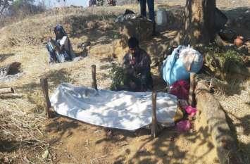 भालू के हमले में महिला की मौत, बिना पीएम आई लाश की 2 दिन पेड़ के नीचे रखवाली, अंतिम-संस्कार से पहले पहुंची पुलिस, फिर...