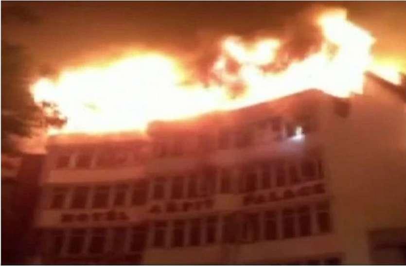 दिल्ली के एक होटल में लगी भीषण आग से 17 की मौत, सुरक्षा मानकों का उल्लंघन