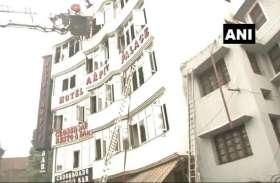 करोल बाग अग्निकांडः अर्पित होटल के कमरों में डक्टिंग की वजह से फैली आग