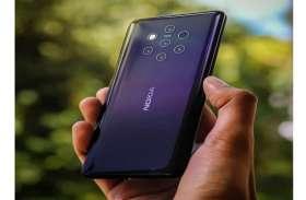 Nokia 9 Pure View को इसी महीने किया जा सकता है लॉन्च, जानें लीक हुई जानकारी