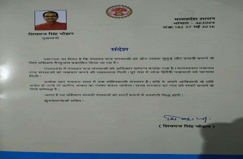 BIG NEWS: कमलनाथ की सरकार के अफसर पढ़ा रहे शिवराज का पाठ