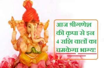 आज इन 4 राशि वालों पर रहेगी श्रीगणेश की कृपा! मिलेगी खुशखबरी