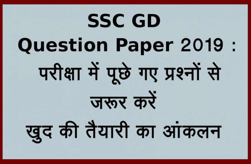 SSC GD Question Paper 2019 : परीक्षा में पूछे गए प्रश्नों से जरूर करें खुद की तैयारी का आंकलन