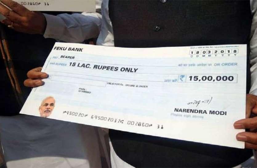 आ गए 15 लाख रुपए! रफाल मुद्दे के बीच कांग्रेस सांसदों ने मोदी के सिग्नेचर वाले चेक किए जारी