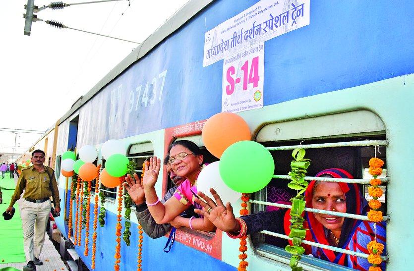 बैंडबाजे से यात्रियों का स्वागत, कुंभ के लिए रवाना हुए 400 यात्री