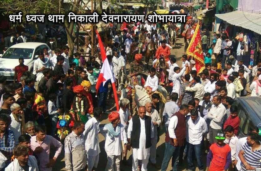 धर्म ध्वज थाम निकाली देवनारायण शोभायात्रा