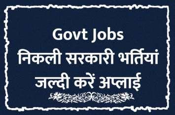 Govt Jobs: इन विभागों में निकली बंपर भर्तियां, जल्दी करें अप्लाई