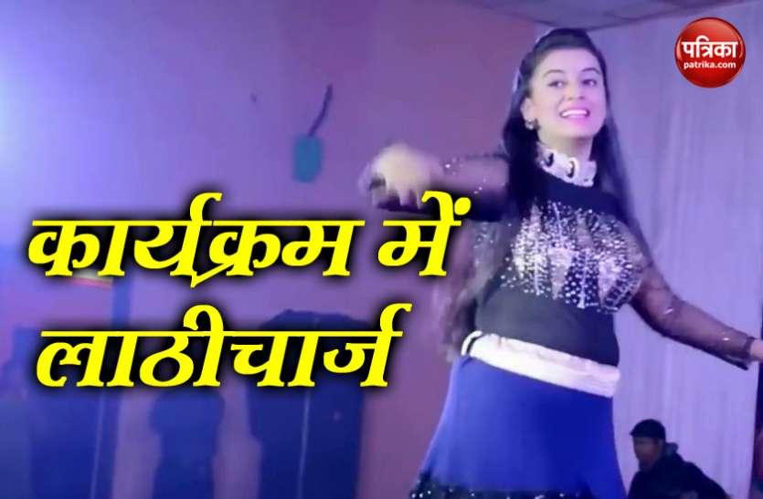 बिहार: भोजपुरी अभिनेत्री अक्षरा सिंह के प्रोग्राम में पथराव और लाठीचार्ज, कई घायल