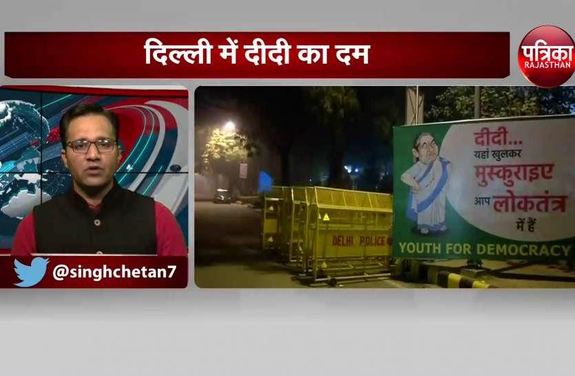दिल्ली में ममता के स्वागत में लगे पोस्टर