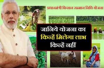 किसान सम्मान निधि योजना को लेकर सरकार ने जारी की गाइडलाइन, ये लोग नहीं होंगे पात्र