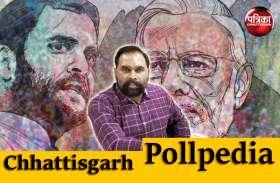 Chhattisgarh Pollpedia – क्या भाजपा बचा पाएगी अपना गढ़ रायपुर सीट?
