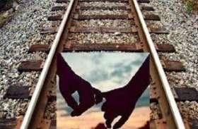 वेलेंटाइन डे से पहले खत्म हुई प्रेम कहानी, एक दूसरे से लिपटकर ट्रेन के आगे लगा दी छलांग