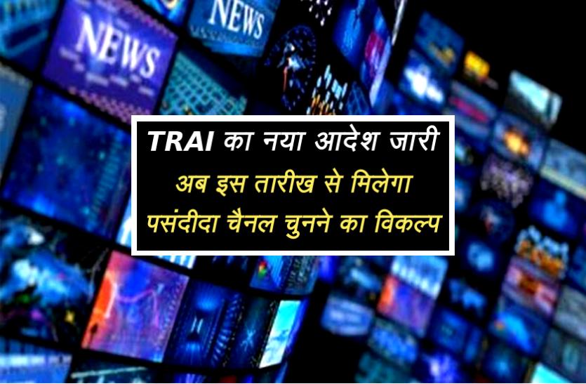 TRAI का नया आदेश जारी, अब इस तारीख से मिलेगा पसंदीदा चैनल चुनने का विकल्प