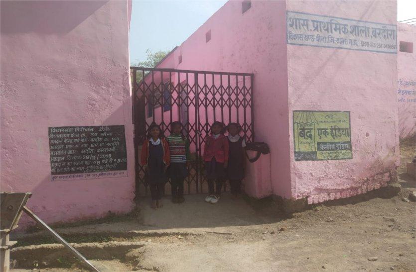 स्कूल के गेट पर लगा था ताला, बाहर खड़े रहे विद्यार्थी