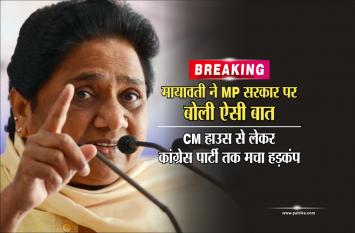 मायावती ने एमपी सरकार पर बोली ऐसी बात, सीएम हाउस से लेकर कांग्रेस पार्टी तक मचा हड़कंप