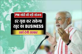 पीएम मोदी की बड़ी योजना, अब हर बेरोज़गार कर सकेगा खुद का व्यापार, खर्च देगी सरकार