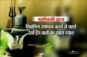 महाशिवरात्रि 2019: शिवलिंग स्थापना करने से पहले रखें इन बातों का खास ध्यान