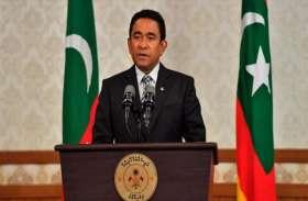 मालदीव के पूर्व राष्ट्रपति यामीन पर मनी लॉन्ड्रिंग का आरोप, पुलिस ने दर्ज किया मामला