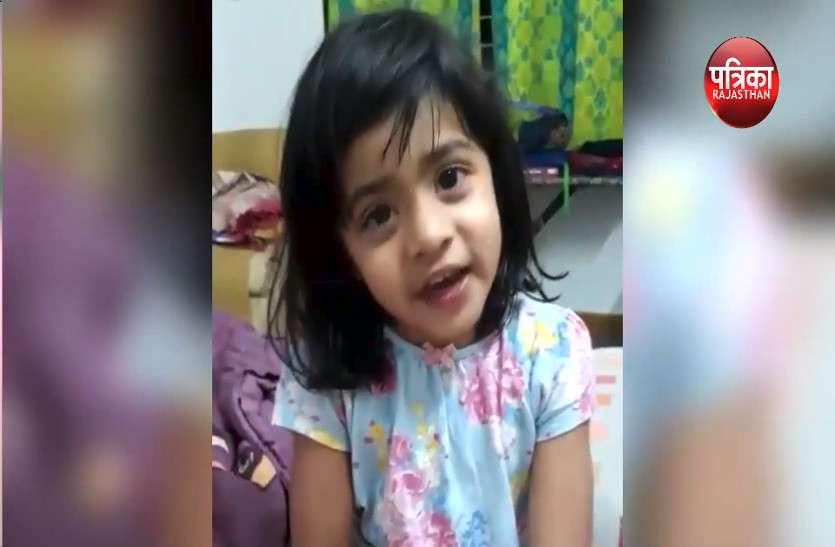 शहीद की नन्ही बेटी ने ऐसे बढ़ाया आर्मी का हौसला, वीडियो हो गया वायरल