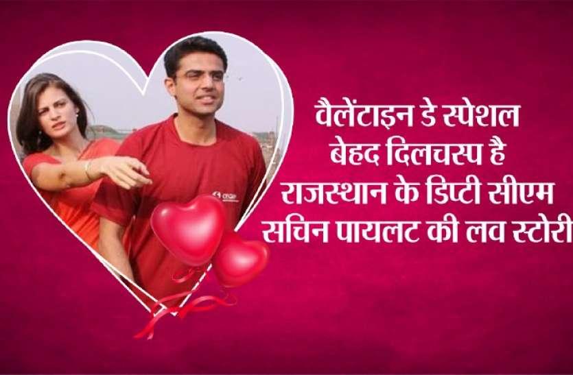 Valentine's Day Special: बेहद दिलचस्प है राजस्थान के डिप्टी सीएम सचिन पायलट की लव स्टोरी